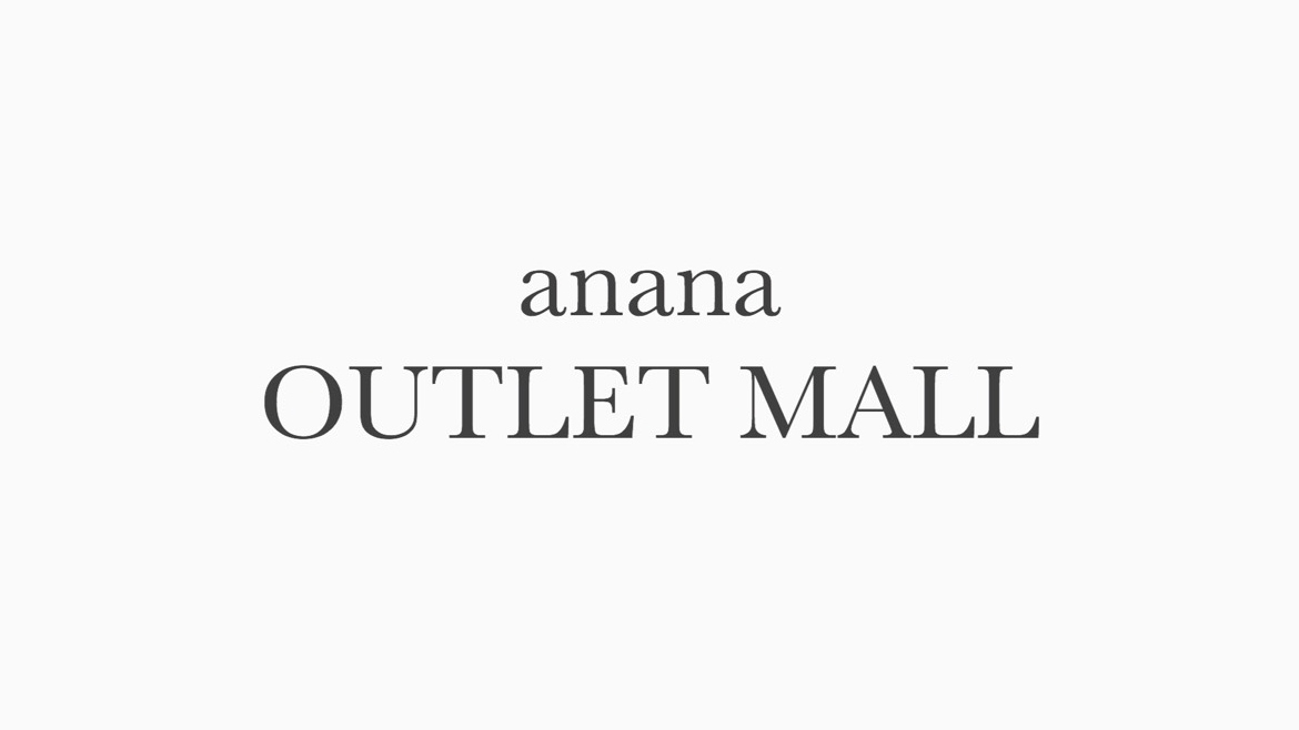 ◇anana OUTLET MALL オープンのお知らせ◇